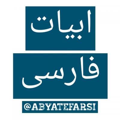 کانال ابیات فارسی