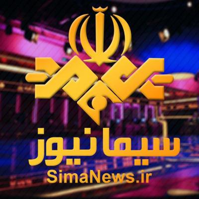 کانال خبر رسمی سیما