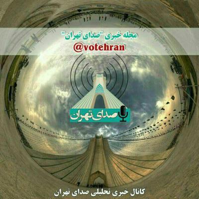 کانال صدای تهران