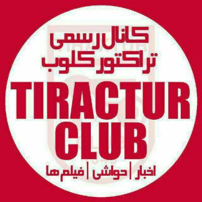 کانال باشگاه تراکتور سازی