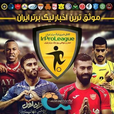 کانال نقل انتقالات لیگ برتر