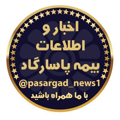 کانال اخبار بیمه پاسارگاد