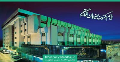 کانال هتل خانه سبز مشهد