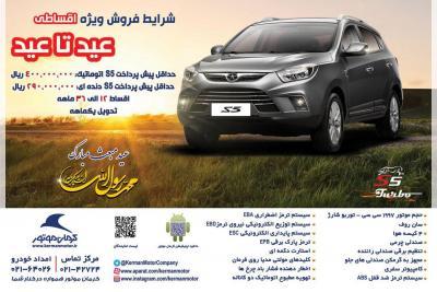 کانال کرمان موتور همدان