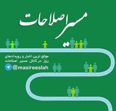کانال مسیر اصلاحات