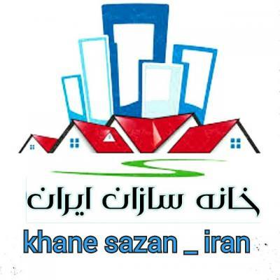 کانال خانه سازان ایران