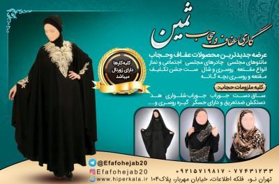 کانال عفاف و حجاب