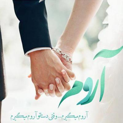 کانال انجمن عاشقانه