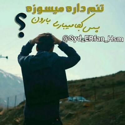 کانال اسفنداران️ قلب ایران