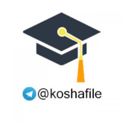 کانال کوشا فایل