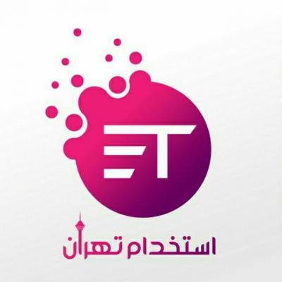 کانال استخدام تهران