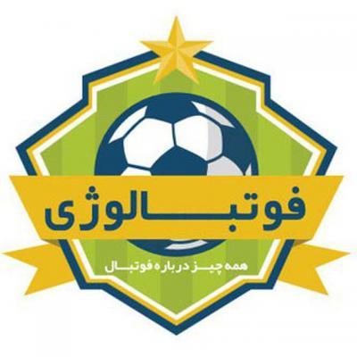 کانال فوتبالوژی