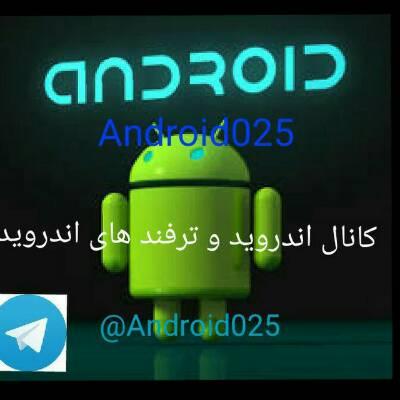 کانال ANDROID_025