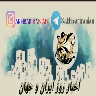 کانال اخبار روز ایران و جهان