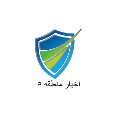 کانال اطلاع رسانی منطقه 5