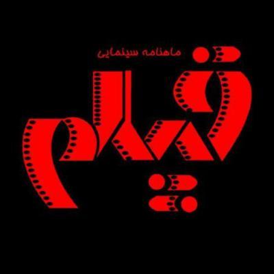 کانال ماهنامه فیلم