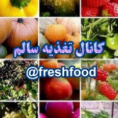 کانال تغذیه سالم