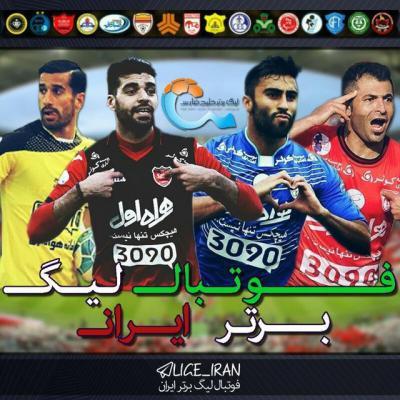کانال فوتبال لیگ برتر ایران