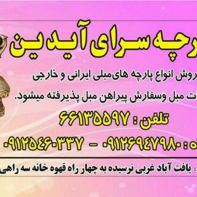 کانال پارچه فروشی