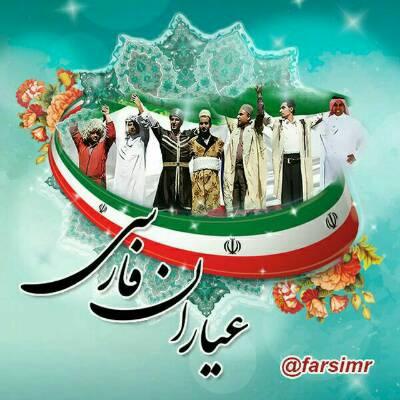 کانال عیاران فارسی