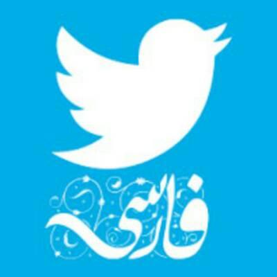 کانال تویتر فارسی