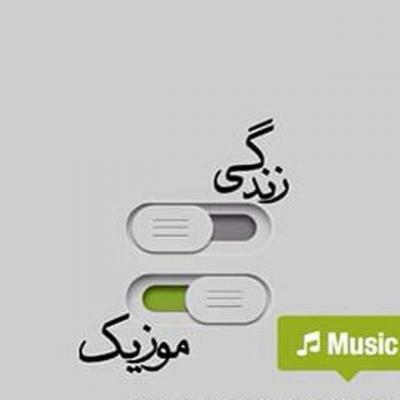 کانال Zendegi_music