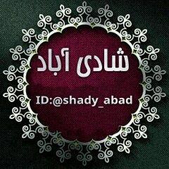 کانال شادی آباد