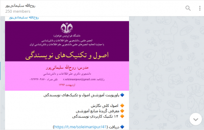 کانال روحالله سلیمانیپور