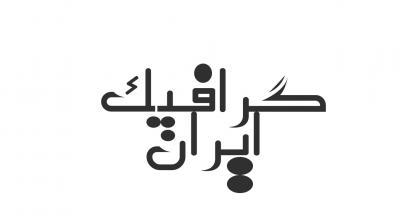 کانال ایران گرافیک