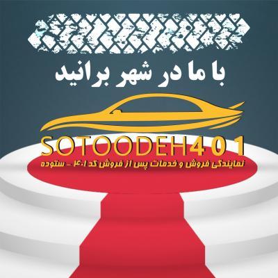 کانال نمایندگی ستوده کد401