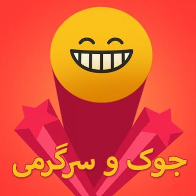 کانال مجله فارسی جوک
