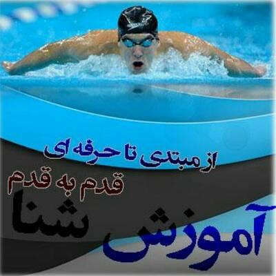 کانال بلیط استخرهای استان قم