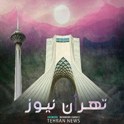 کانال تهران نیوز