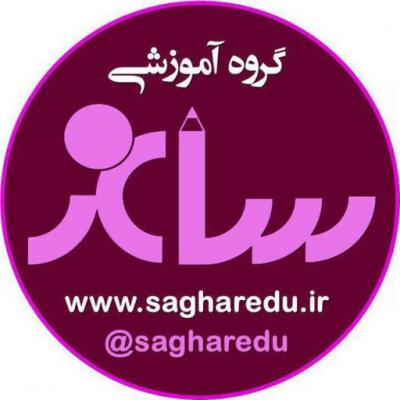 کانال گروه آموزشی ساغر