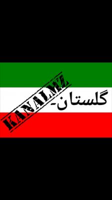 کانال گلستان_kanalmz