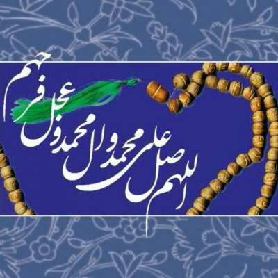 کانال اباصالح المهدی عج
