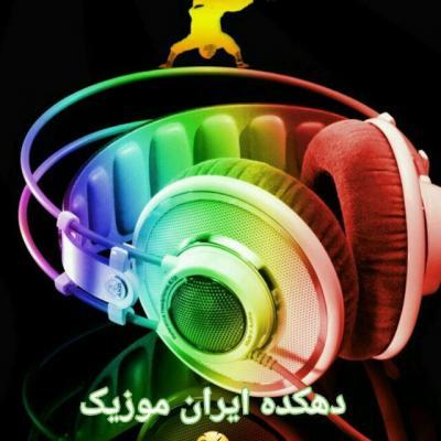 کانال دهکده ایران موزیک