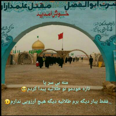 کانال شهید رضا سالاری
