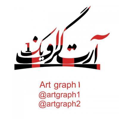 کانال آرت گراف یک 1