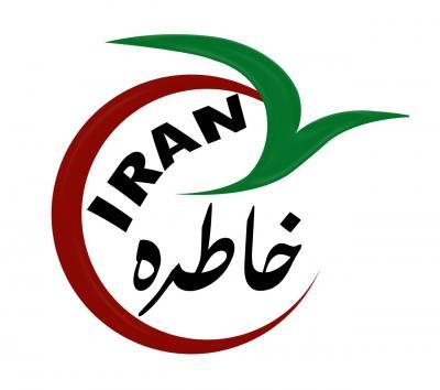 کانال خاطره IRAN