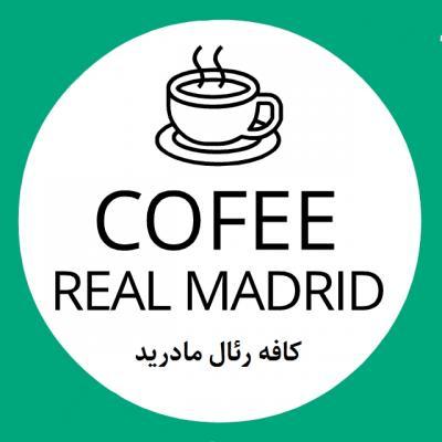 کانال کافه رئال مادرید