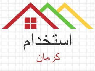 کانال نیازمندی های کرمان
