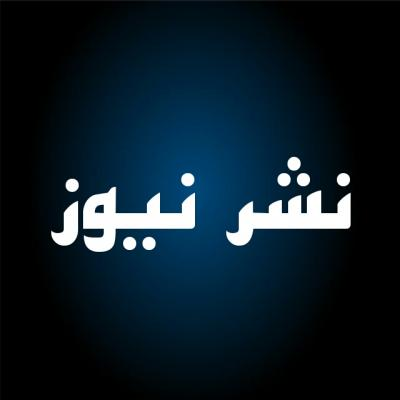 کانال خبرهای ایران و جهان