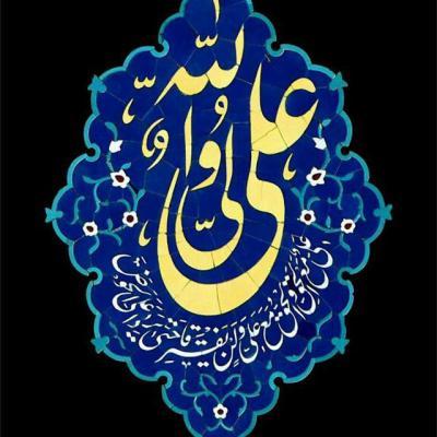 کانال حسینیه حضرت زهرا