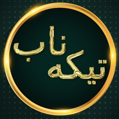 کانال naab_تیکه ناب_tikeye