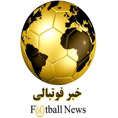 کانال خبر فوتبالي