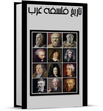 کانال تاریخ فلسفه