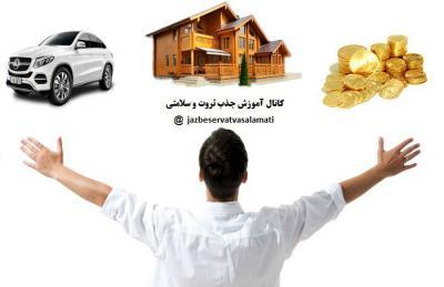 کانال جذب ثروت و سلامتی