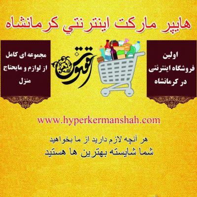 کانال هایپرمارکت کرمانشاه