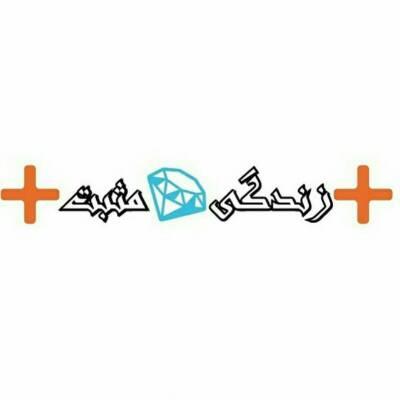 کانال زندگی_مثبت